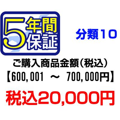 PCあきんどご購入者様対象 延長保証のお申込み(分類10)600001~700000円【送料無料】【KK9N0D18P】