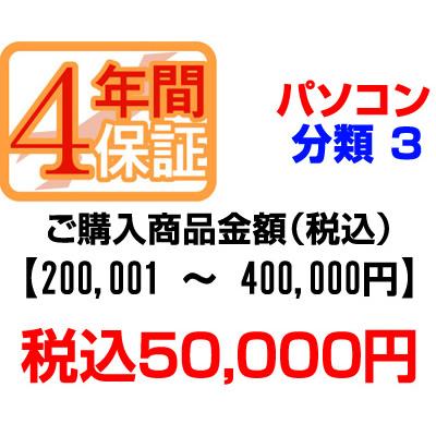 PCあきんど延長保証のお申込み(パソコン分類3)200001~400000円【P延保】【送料無料】【KK9N0D18P】