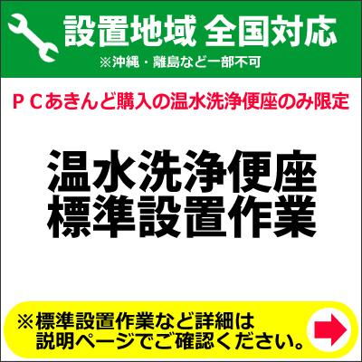温水洗浄便座の全国一律設置作業料金【送料無料】【KK9N0D18P】