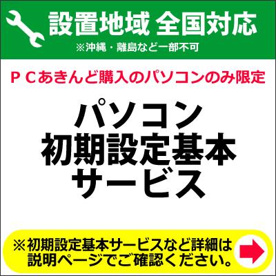 【キャッシュレス5%還元店】パソコン初期設定基本サービス【送料無料】【KK9N0D18P】