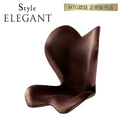 正規品 MTG 骨盤 姿勢ケア Style ELEGANT スタイルエレガント BS-SE2238F-B ディープブラウン 【送料無料】【KK9N0D18P】