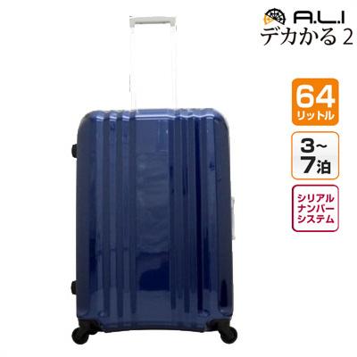A.L.I 64L ハードキャリーケース デカかる2 MM-5388-NV ネイビー 【送料無料】【KK9N0D18P】