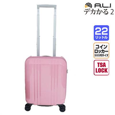 A.L.I 22L ハードキャリーケース 機内持ち込み対応 デカかる2 MM-5555-S-PK S-ピンク 【送料無料】【KK9N0D18P】