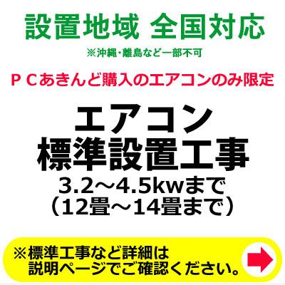 海外限定 エアコン標準設置工事 3.2~4.5kwまで 引出物 KK9N0D18P 12畳~14畳