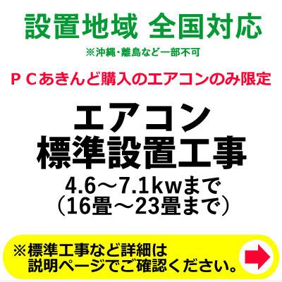 [並行輸入品] エアコン標準設置工事 4.6~7.1kwまで KK9N0D18P 16畳~23畳まで 送料無料でお届けします