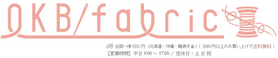 OKB fabric:店舗名が(あきんどSHOP)から(OKB fabric)に変わりました。