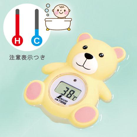 湯温計 お風呂用 デジタル温度計 73098 くま メール便可¥320