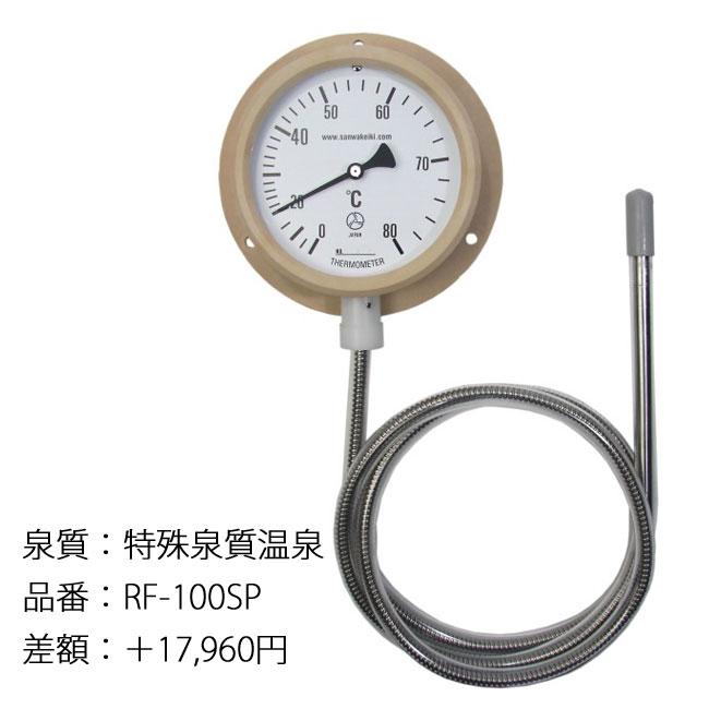 泉質:特殊温泉(RF-100SP)の差額
