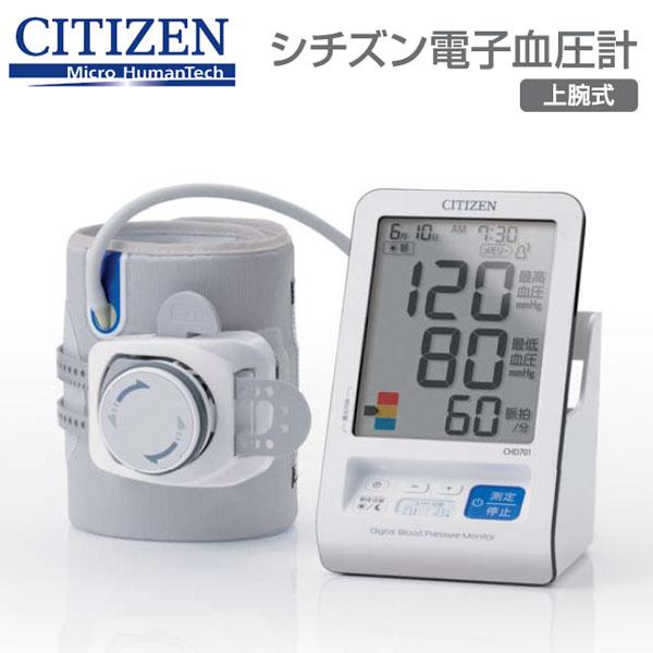 血圧計:シチズン上腕式血圧計CHD701【送料無料】