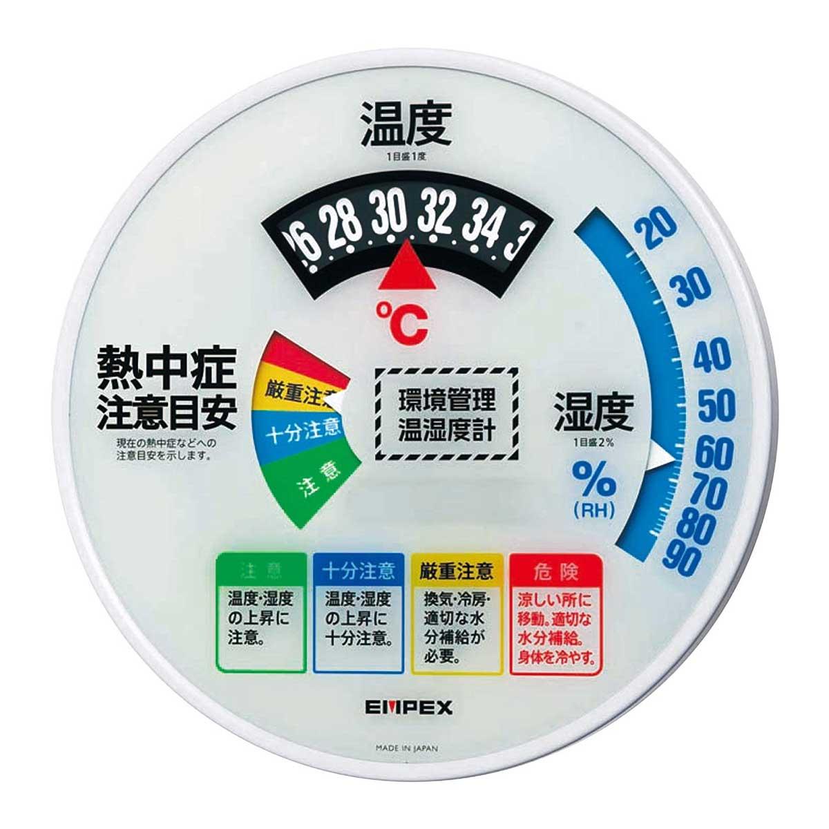 温湿度計 熱中症 大型 温度湿度計 TM-2486 壁掛 送料無料