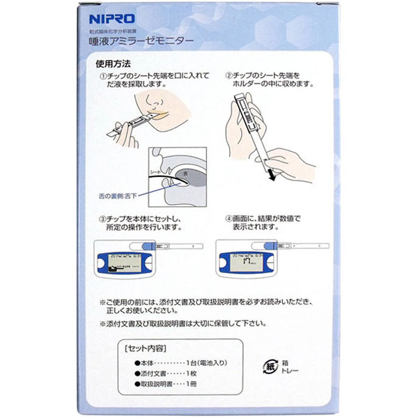 Nipro salivary amylase monitor body