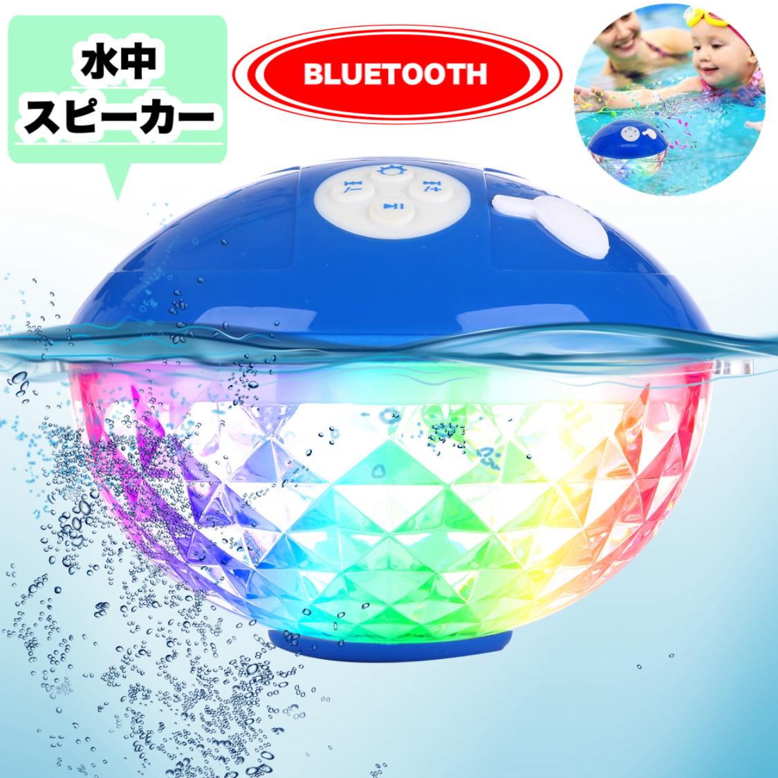 IPX7防水  BLUETOOTH バスライト 防水フローティング BLUETOOTHスピーカー  ワイヤレス バスライトプールライト防水浴槽ライト LED子供用おもちゃ池スイミングプールバスルーム子供用スパスパ浴槽水中ライト IPX7防水 バスライト