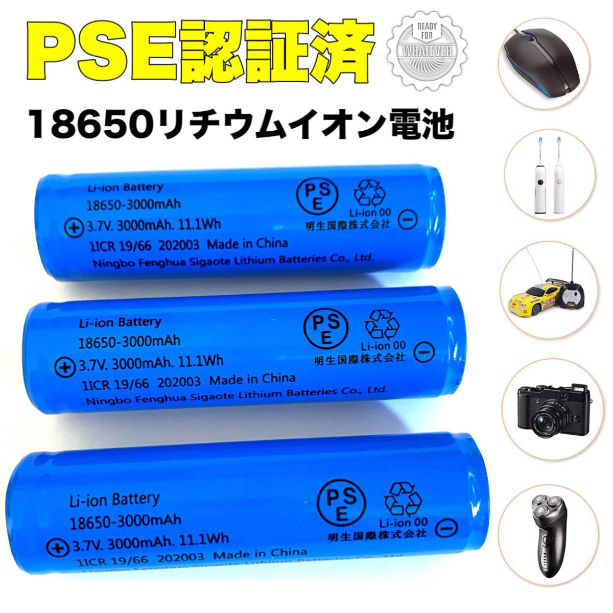PSE認証済み 引出物 新着 大容量3000mAh 18650リチウムイオンバッテリー 充電池1本 3.7V充電式バッテリー LED懐中電灯用ヘッドライト用 電化製品用 大容量3000mAh保護回路付