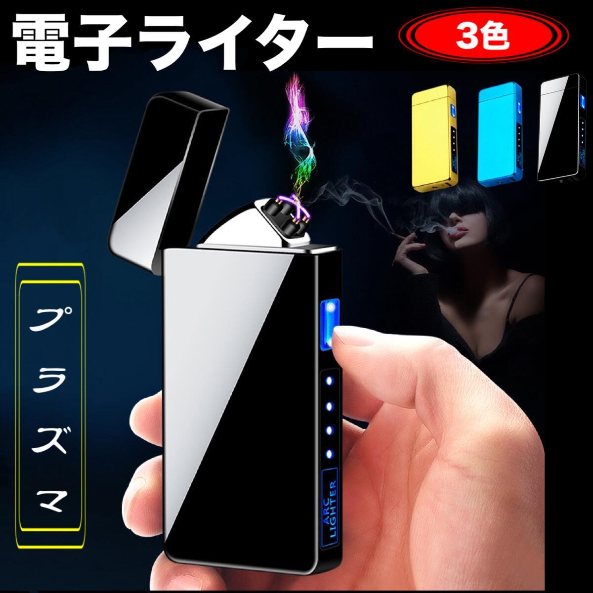 おしゃれ プレゼントに最適 電子ライター セール特価 USB充電式 プラズマ マーケティング 電気 usb ライター 防風 プレゼント ガス オイル不要 薄型 軽量 小型 充電式