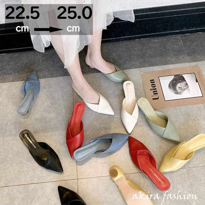セール商品 ミュールサンダルで女っぽく 大人っぽく女性らしい印象に導くポインテットトゥ つま先のフォルムと履き口のVカットデザインで足をすっきりきれいにみせてくれます サンダル レディース ヒール つっかけ オフィス かわいい ポインテッドトゥ 旅行 疲れない ミュール 25.0CM スリッパ 24.5 24.0 23.5 23.0 母の日 購買 22.5 太ヒール シューズ チャンキーヒール 送料無料 プレゼント