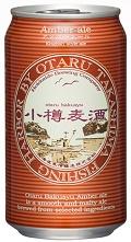 Japan beer ランキング総合1位 日本ビール小樽麦酒アンバーエール 350ml アウトレット☆送料無料 缶 24本.hnお届けまで10日ほどかかります