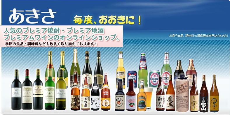あきさ:世界のビール ワイン プレミア焼酎  あきさ