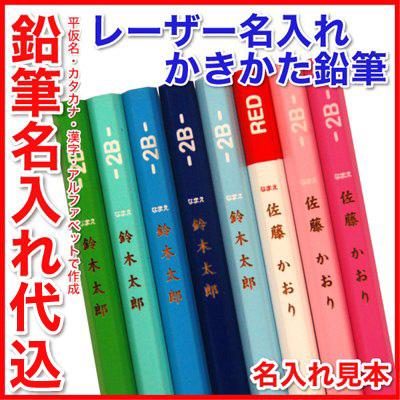 Mina★Kuru名入れ工房>ご入学、卒園お祝いにも!かきかた鉛筆名入れ>鉛筆名入れ(レーザー名入れ)