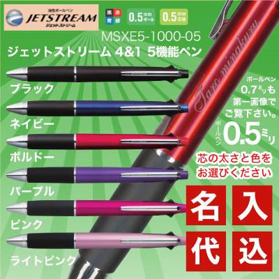 普通郵便  三菱鉛筆 ジェットストリーム 4&1 名入れ 無料 uni  5機能ペン 0.38mm 0.5mm 0.7mm MSXE5-1000 他の商品との同梱は出来ません 宅配便は12本以上で (郵)