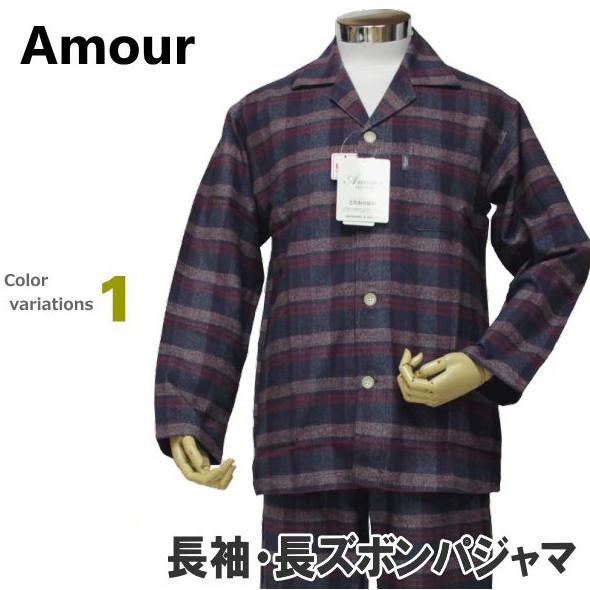 Lサイズ [秋冬]紳士 メンズ パジャマ 長袖・長ズボン (Amour アムール) 綿100%ネル テーラー襟/前あき全開