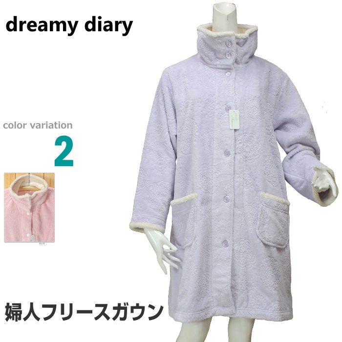 Lサイズ [秋冬] 婦人 フリース ガウン (dreamy diary) 襟つき 前開き 全開ボタン留め