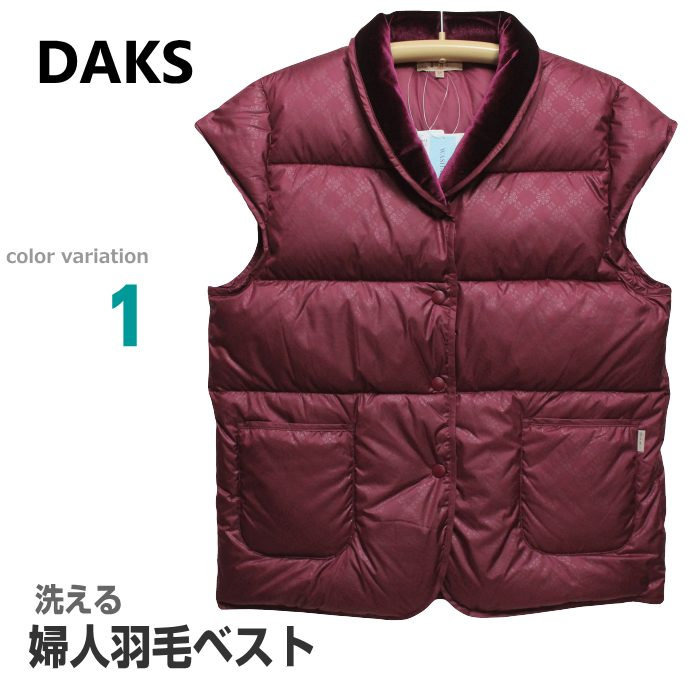 [Mサイズ] 婦人 羽毛ベスト (DAKS ダックス 日本製) ご家庭でお洗濯OK 袖なしタイプ