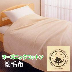 【後払い不可】【SALE】天然素材「オーガニックコットン」の綿毛布 オールシーズン快適!