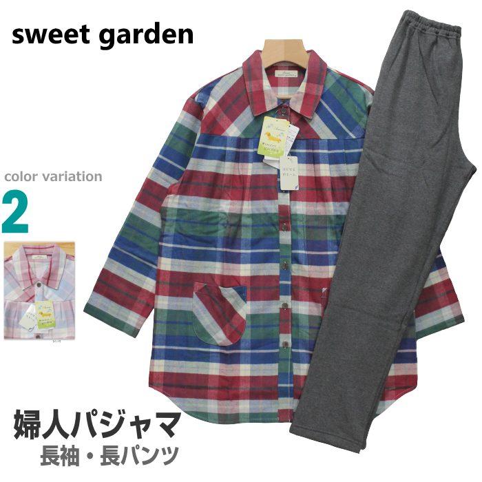 Lサイズ [秋冬] 婦人 レディース パジャマ 長袖 長パンツ (sweet garden) 綿100% ネル 襟/前あき全開