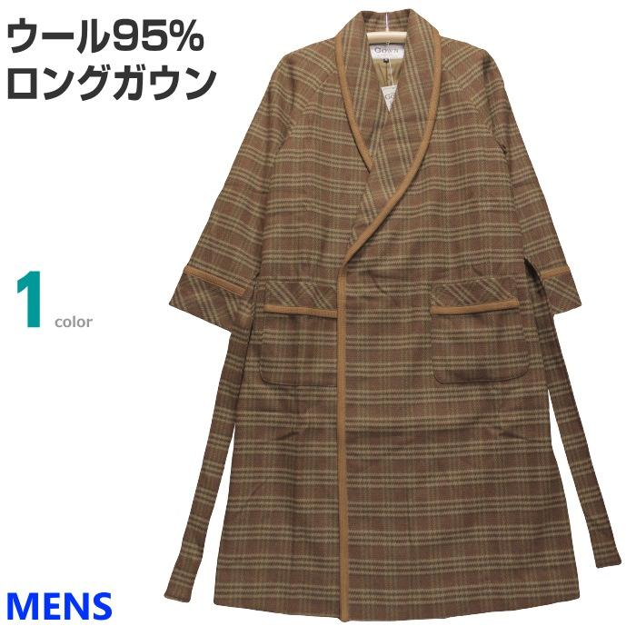 [Mサイズ] 紳士 ウールガウン ロング丈タイプ (日本製) 総裏地つきで軽くて暖か ウール95%