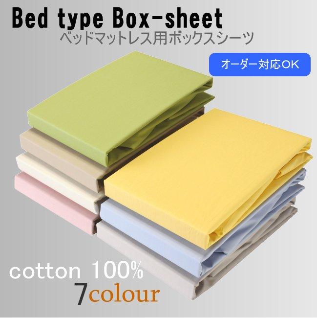おすすめ 送料無料 送料無料// オーダーボックスシーツ(170×203×マチ50cm) 綿100%無地カラー (受注生産:日本製), スタンプラボ:60dbb93a --- jf-belver.pt