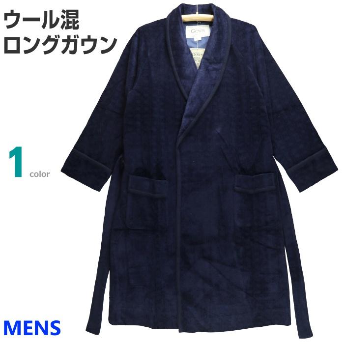 [Mサイズ] 紳士 ウール混ガウン ロング丈タイプ (日本製) 総裏地つきで軽くて暖か ウール25%