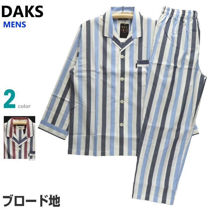 サラッとしたブロード地 DAKS パジャマ メンズ Mサイズ オーバーのアイテム取扱☆ 紳士 長袖 綿100% 前開き 日本製 長スボン ブロード地 売れ筋 テーラー襟