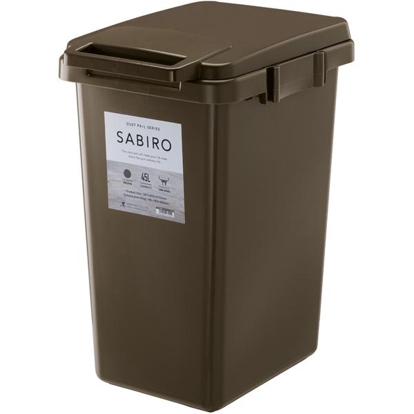 安心の日本製 ダストボックス ブラウン色 ごみ箱 1着でも送料無料 連結ワンハンドペール サビロ ギフ_包装 W34.1×D45.9×H57.5cm 45L