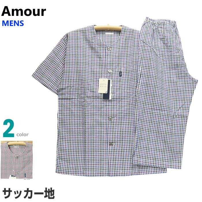 LLサイズ メンズ パジャマ 半袖 7分丈ズボン Amour アムール 丸首 中古 前あき 高い素材 サッカー地 綿100% 薄手