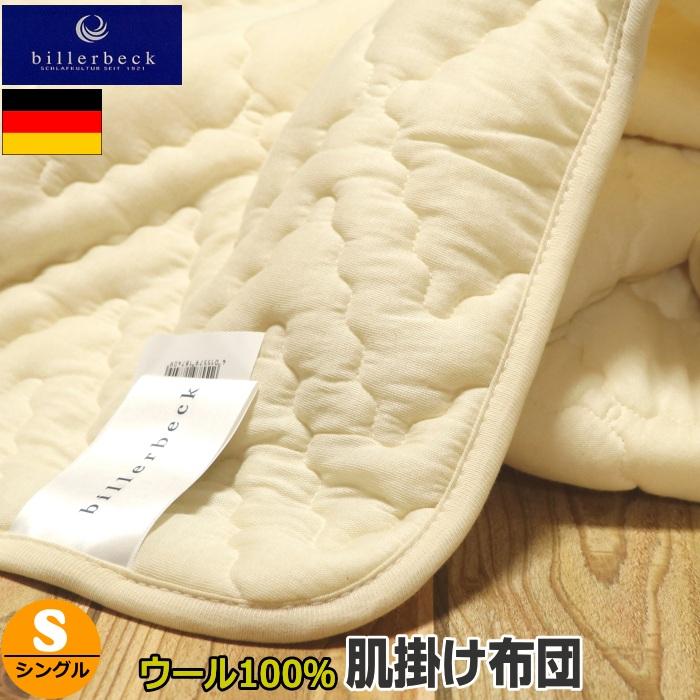 ドイツ ビラベック 新作 羊毛100% シングル150×210cm 肌掛け布団 店舗