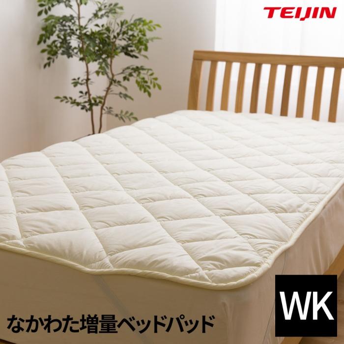 [ワイドキング]なかわた増量ベッドパッド (抗菌 防臭 防ダニ) テイジン マイティトップ2 ECO 高機能綿使用