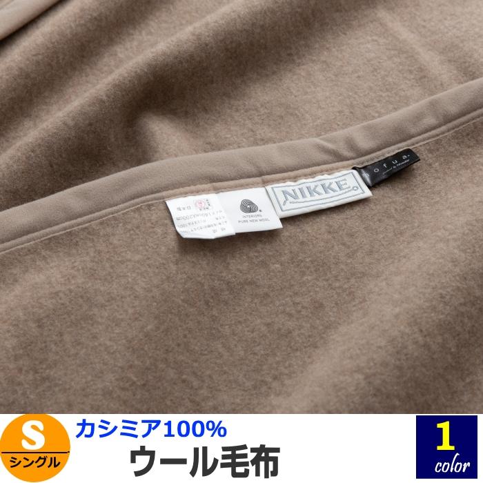 [シングル]カシミヤ100%(毛羽部分) 毛布 NIKKE×mofua [日本製] 140×200cm