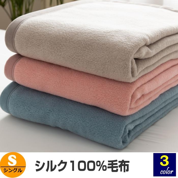 [シングル]シルク100%(毛羽部分) 毛布 NIKKE×mofua [日本製] 140×200cm