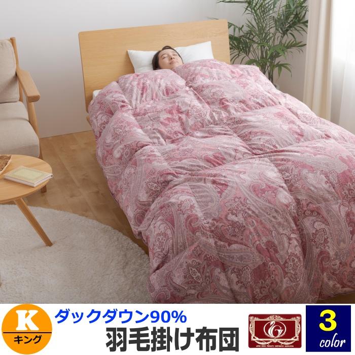 [キング] 羽毛ふとん ホワイトダックダウン93% ロイヤルゴールド 日本製