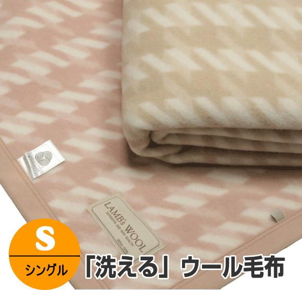 【後払い不可】【SALE】ウール毛布 ご家庭でお洗濯OK(日本国内縫製)ウールマークつき(シングルサイズ:140×200cm)
