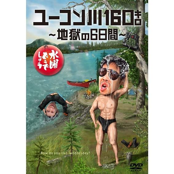 <title>新品 HTB 水曜どうでしょう DVD 第24弾 ユーコン川160キロ~地獄の6日間~ あす楽 大注目</title>