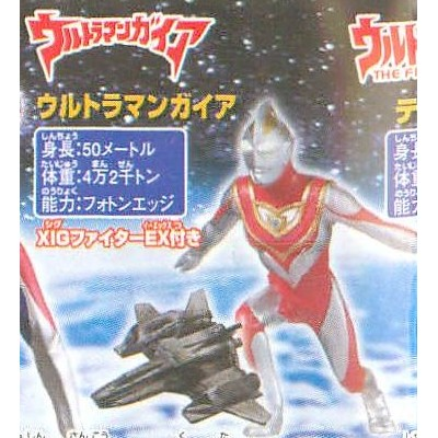 Ultraman Gaia (with XIG fighter EX) Bandai part 34 Gacha Gacha