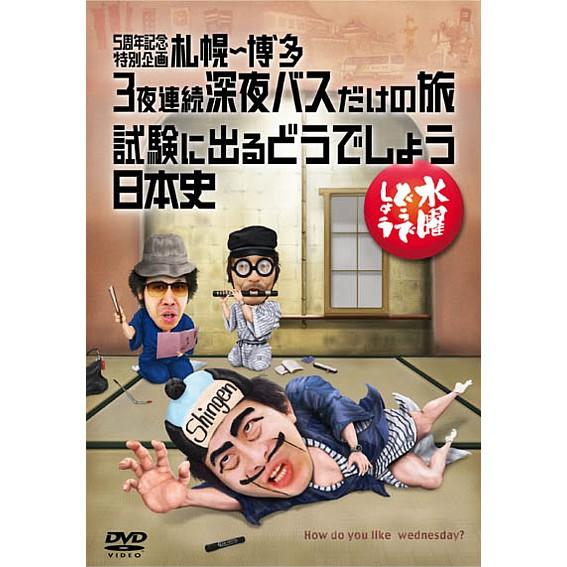 【新品】 HTB 【 水曜どうでしょう DVD 第25弾 】 5周年記念特別企画 札幌~博多 3夜連続深夜バスだけの旅/試験に出るどうでしょう 日本史 【あす楽】