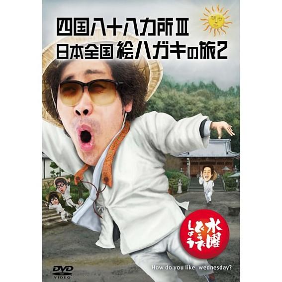 新品 HTB 水曜どうでしょう 人気ショップが最安値挑戦 DVD 第26弾 四国八十八ヵ所3 並行輸入品 日本全国絵ハガキの旅2 あす楽