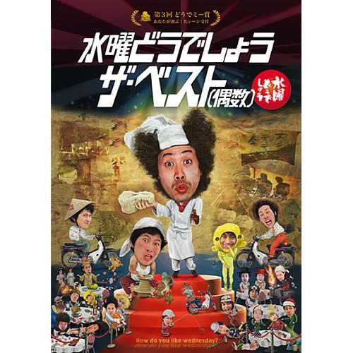 新品 HTB 水曜どうでしょう DVD セール開催中最短即日発送 第30弾 5☆大好評 ベスト あす楽 偶数 ザ