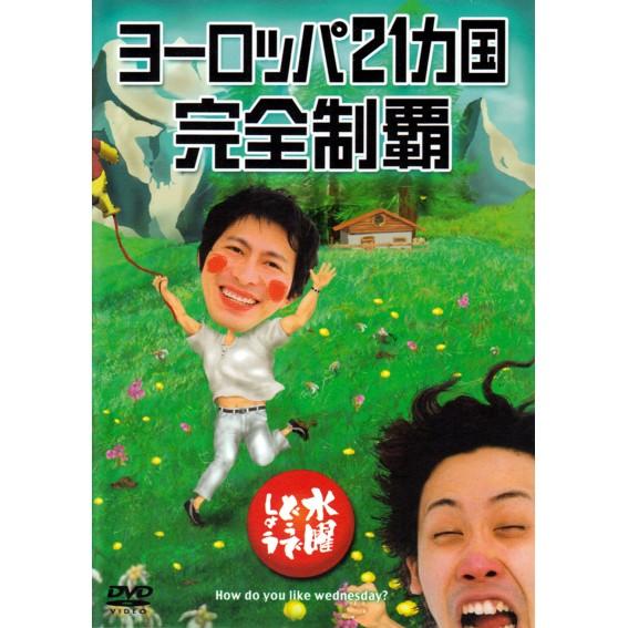 日本 新品 HTB 水曜どうでしょう DVD ヨーロッパ21ヵ国完全制覇 第7弾 あす楽 推奨