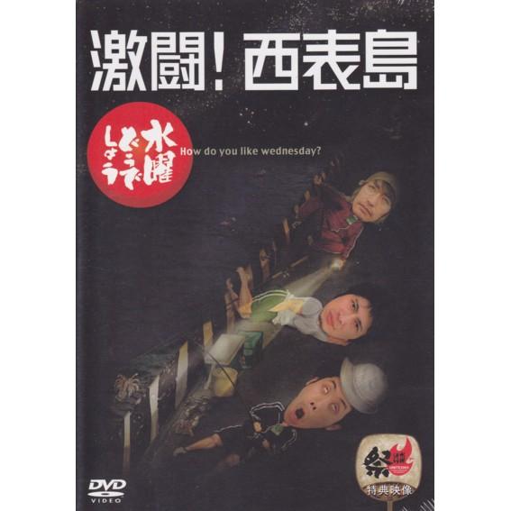 今季も再入荷 新品 HTB 水曜どうでしょう DVD あす楽 激闘 日本メーカー新品 西表島 第8弾