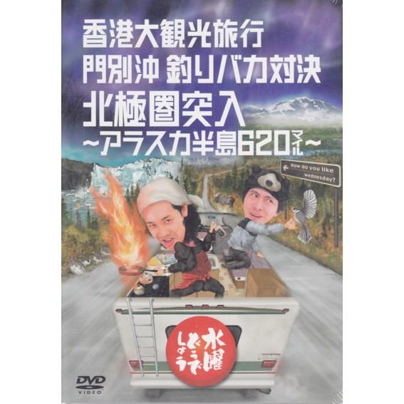 ファクトリーアウトレット 新品 HTB 水曜どうでしょう DVD ※アウトレット品 第12弾 香港大観光旅行 あす楽 門別沖 北極圏突入 アラスカ半島620マイル 釣りバカ対決