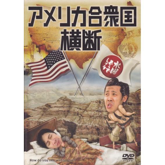 【新品】 HTB 【 水曜どうでしょう DVD 第15弾 】 アメリカ合衆国横断 【あす楽】