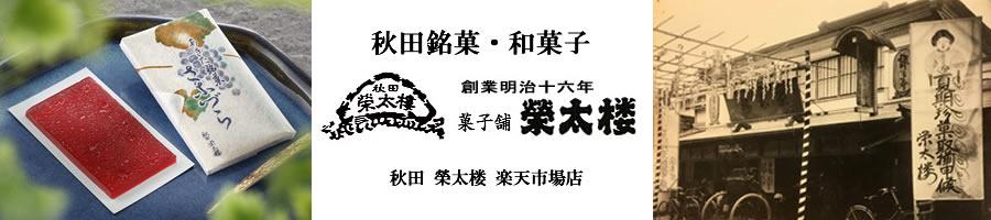 お菓子の栄太楼:和菓子といったらココ!菓子づくり120余年の老舗よりなつかしの味をお届け